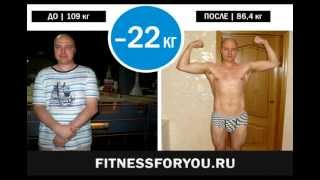 ДО и ПОСЛЕ: Похудел на 22 кг