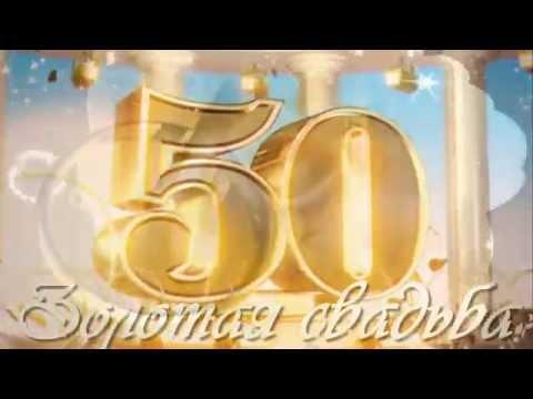 Слайд-шоу Золотая свадьба 50 лет Video38