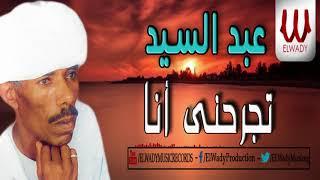 Abd El Sayed  - Tegrahene Ana / عبدالسيد - تجرحيني انا