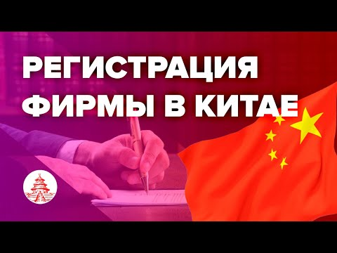 Регистрация фирмы в Китае, мой опыт