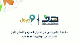 هدف   مشاركة برنامج وصول في المعرض السعودي النسائي الأول للسيارات بالرياض