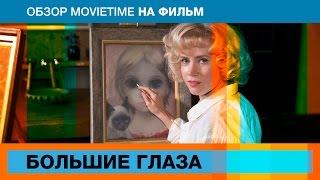 Обзор на фильм Большие Глаза