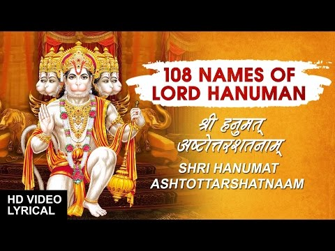 108 Names of Lord Hanuman I Shri Hanuman Ashtottarshatnaam I Lyrical Video I