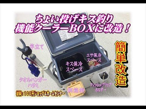 【ちょい投げキス釣り】予算1000円前後でちょい投げキス多機能クーラーボックスに改造!