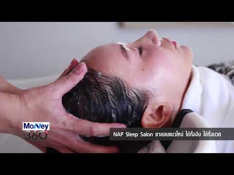 Money360_NAP Sleep Salon ซาลอนแนวใหม่ ได้ทั้งงีบ ได้ทั้งนวด