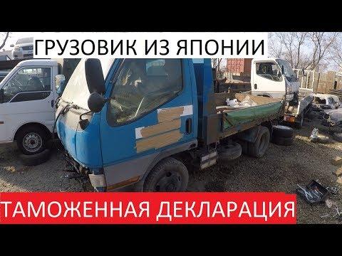 Что такое ГТД?Как купить грузовик в Японии!?