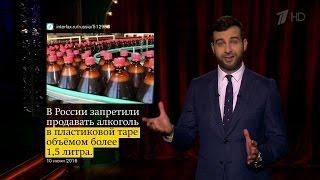 Вечерний Ургант. Новости от Ивана. (15.06.2016)