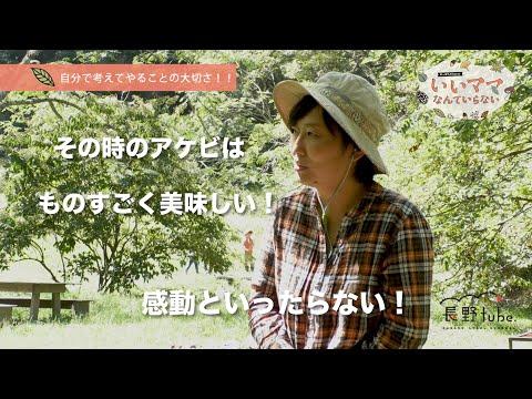 いいママなんていらない!vol 5 自分で考えてやる事の大切さ 長野tube 長野県の動画ポータルサイト