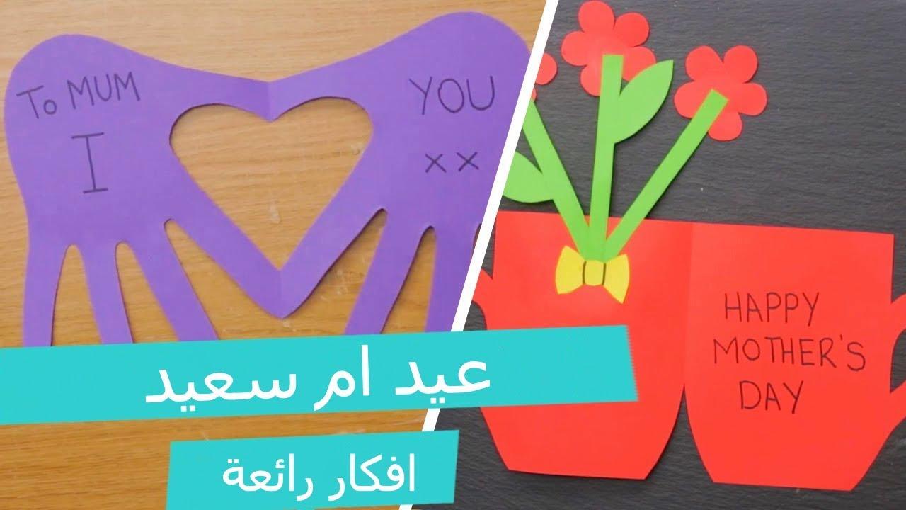 افكار رائعة و مذهلة لعيد الام اصنعي بطاقات رائعة لامك العزيزة