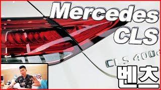 벤츠 CLS 400d 전시장 다녀왔어요 ♥ 풀체인지 신형 Mercedes-Benz CLS class 오토소닉스 자동차 리뷰 #65 ♥