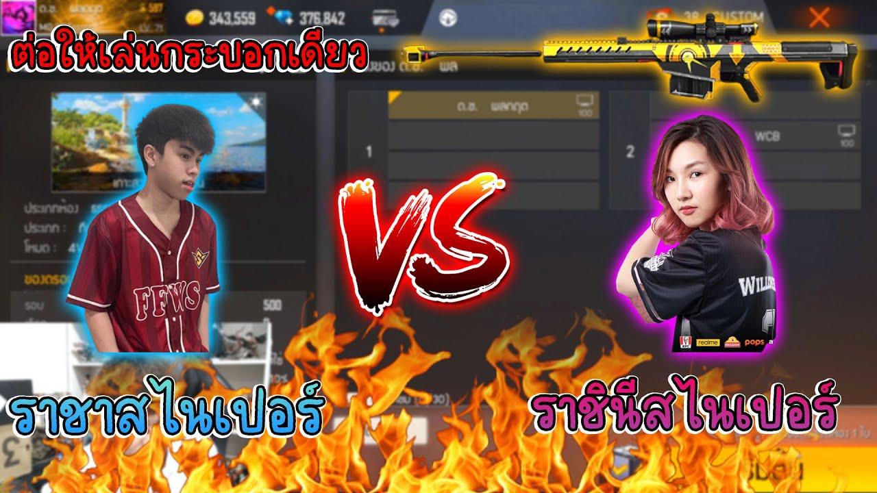 FreeFire ⚡ศึกประชันราชาสไนเปอร์⚡ ราชา vs ราชินี 💥 EP.2