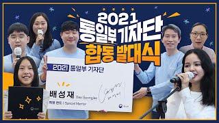 [통일현장] 2021 통일부 합동 기자단 발대식