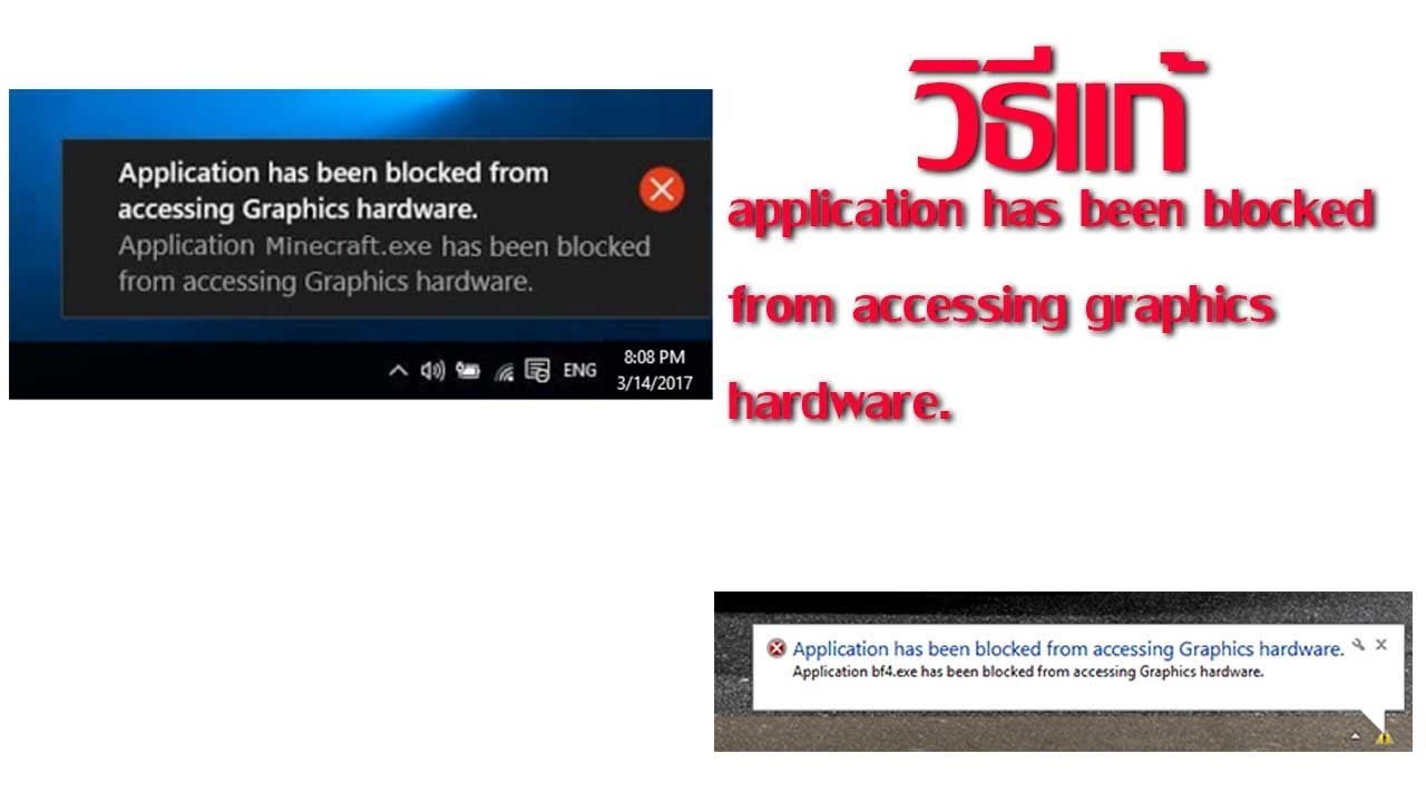 application has been blocked from graphics hardware