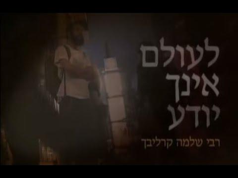 לעולם אינך יודע- שלמה קרליבך - הסרט המלא - You Never Know - Shlomo Carlebach - Full Movie