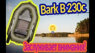 Надувная лодка Барк 230с  ( Bark B 230c ) : Смотри обзор
