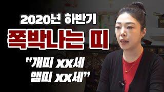 7월 8월 9월 10월 11월 12월 하반기에 ''쪽박나는띠와 나이'' (2020년 하반기 운세) 인천점집 성지보살