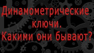Обзор инструмента. Динамометрические ключи(Обзор инструмента. Рассказ о динамометрических ключах. Какие они бывают, и в чём их отличие. https://www.youtube.com/chann..., 2015-09-24T03:41:54.000Z)