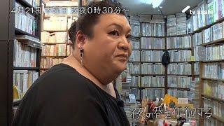 マツコ徘徊 ~古書店で黒澤映画の話~