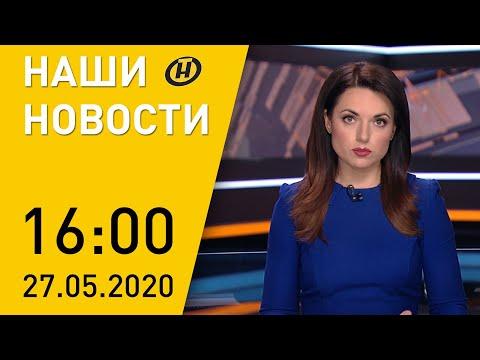 Наши новости ОНТ: Ситуация с коронавирусом в Беларуси, уголовное дело, ученые и 3d-печать