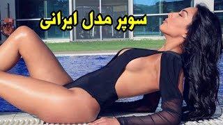 بیوگرافی سوپر مدل ایرانی صدف طاهریان و همسرش و علت اصلی ترک ایران