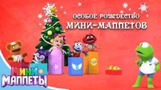 Мини Маппеты - Сезон 1 Серия 19  - Мультфильмы Disney Узнавайка для малышей