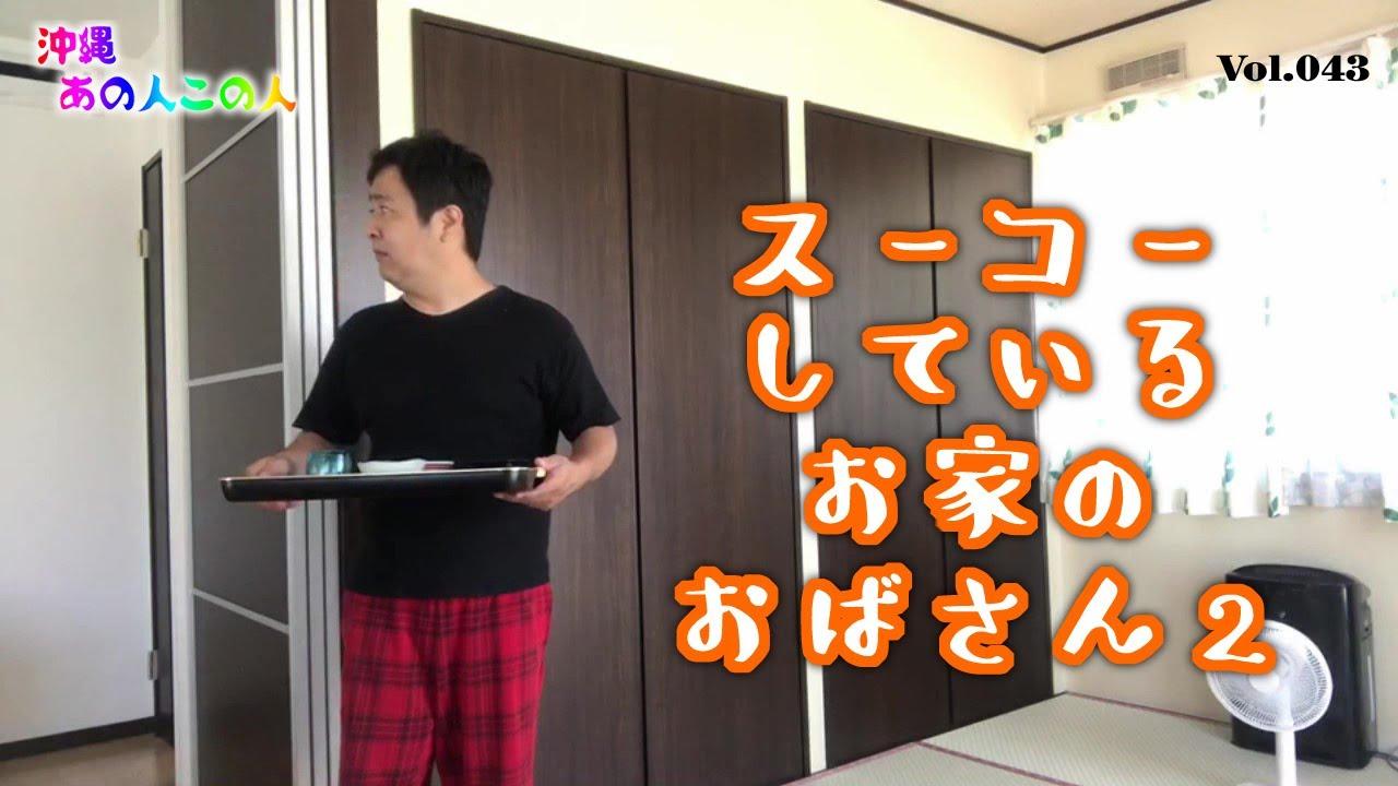 プロパン7【けいたりん】スーコーしているお家のおばさんパート2