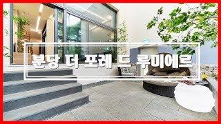 강남 판교 생활권~ 분당 구미동 마지막 타운하우스 '더 포레 드 루미에르' 를 소개합니다.