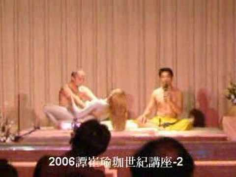 2006 Tantra Yoga 譚崔瑜珈世紀講座-2