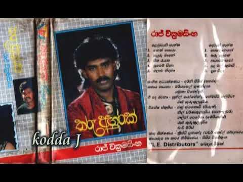 Raj Wickramasinghe -Tharu Ahurak තරු අහුරක් (Full Cassette)