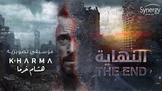 Hisham Kharma ^ Al Nehaya Main Theme | موسيقى تتر مسلسل النهاية ^ هشام خرما