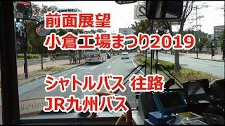 【前面展望】小倉工場まつり シャトルバス往路 JR九州バス