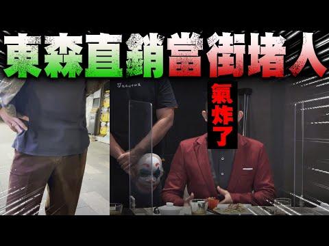 【踢爆】東森直銷竟用卑鄙手段 ! ! 黑幫大老首度現身...