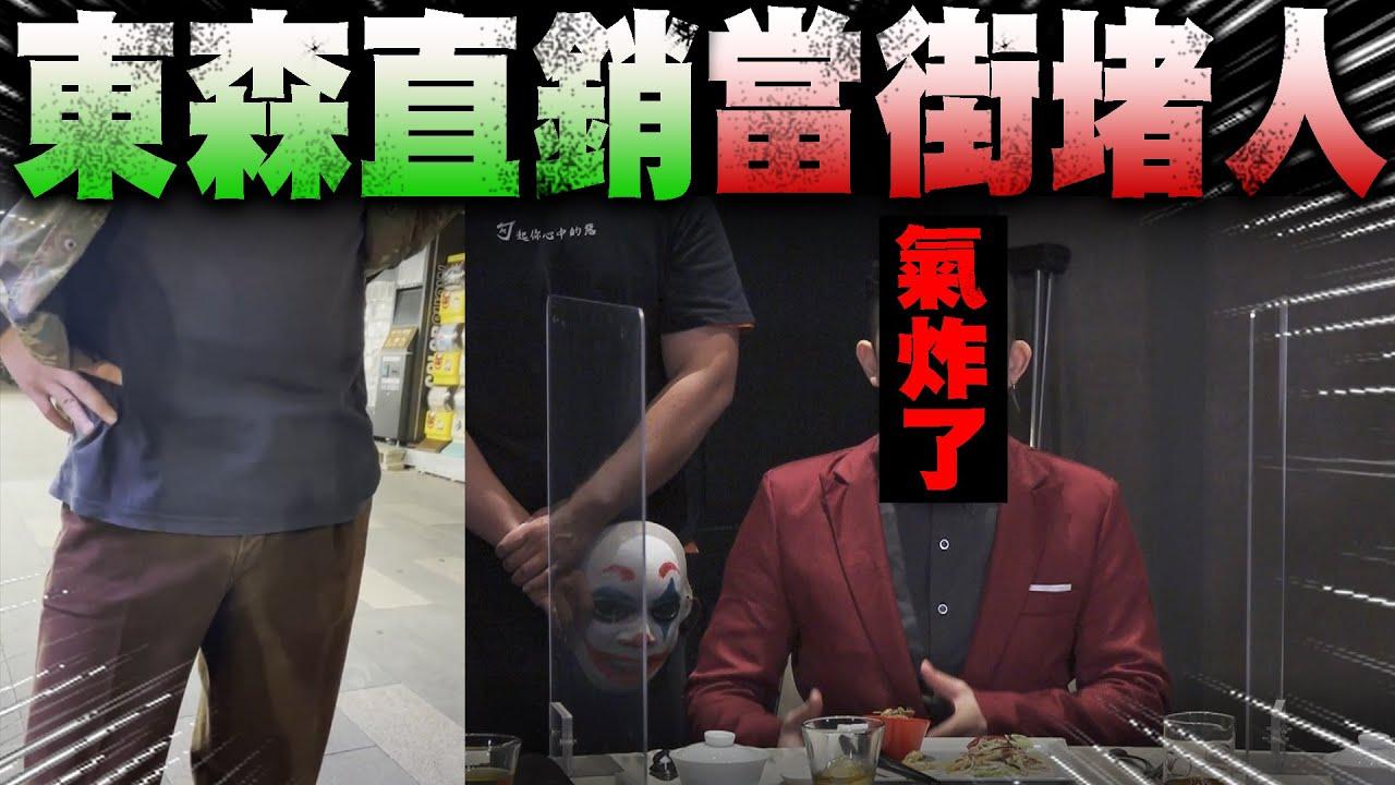 【踢爆】東森直銷竟用卑鄙手段 ! ! 黑幫大老首度現身…