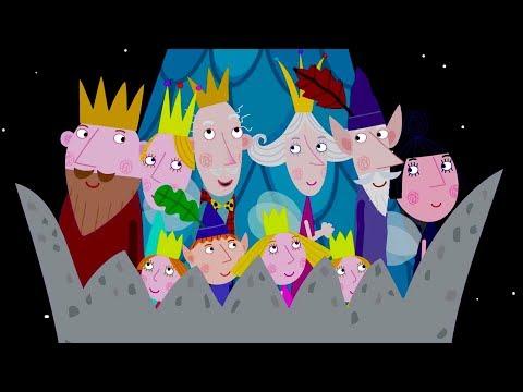 Вечеринка волшебства 🚀Маленькое королевство Бена и Холли на русском в HD