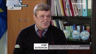 """Член комиссии МАК о крушении Ан-148: """"Руководителям компании все равно"""""""