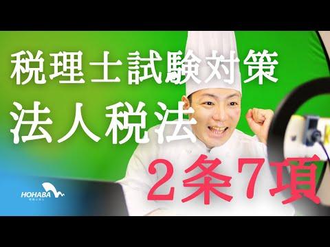 【税理士試験】法人税法2条7項 くぼっちルーレットで覚えよう!