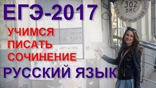 Учимся писать сочинение по русскому языку в формате ЕГЭ