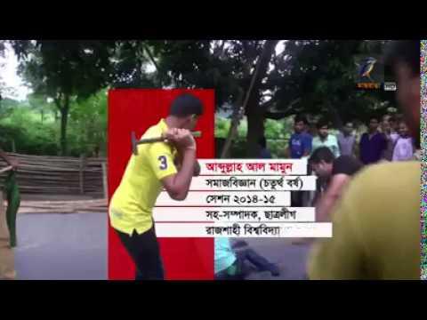 Latest News Update 'BSL Attacks' Quota Reformists At Rajshahi University
