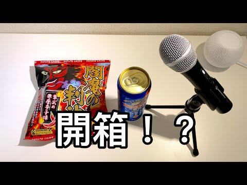 【純粹推坑】鐵三角ATR2100x-USB麥克風・日本首發無糖低卡啤酒・怪怪的辣味洋芋片 開箱!?(內含些許ASMR)