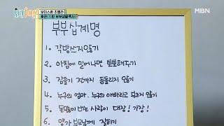 (후끈♥) 조엘라 부부의 신혼부부 생활백서 大공개!!