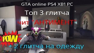 GTA online PS4 XB1 PC  Топ 3 глитча, чит 'АНТИМЕНТ' ( патч 1.37 )