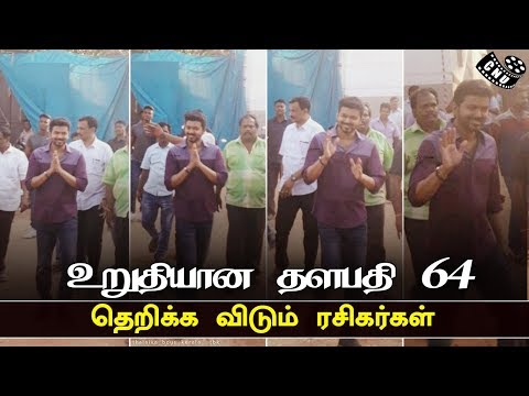 Exclusive Updates Of Thalapathy 64 | Thalapathy Vijay | Aniruth | Fans Celebrate In Social Media