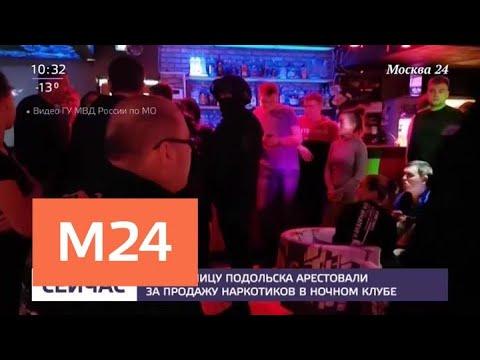 Клубы наркоманов москва йога клуб в москве