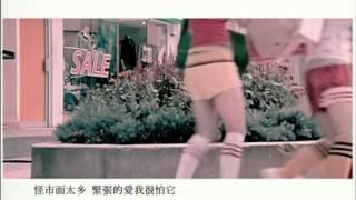 HotCha -  不要防曬 [HotCha] - 官方完整版MV
