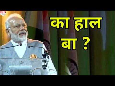 Hague पहुंचकर Indians से बोले Modi, का हाल बा ?
