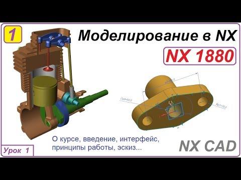 Nx siemens расчеты видео уроки скачать