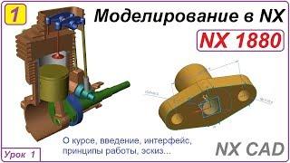 NX CAD. Моделирование в NX. Урок 1