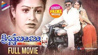 Krishna Babu Telugu Full Movie | Balakrishna | Meena | Abbas | Raasi | Telugu FilmNagar