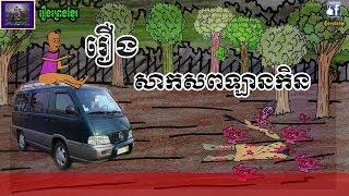រឿងព្រេងខ្មែរ-រឿងសាកសពឡានកិន Khmer Legend,Khmer ghost story