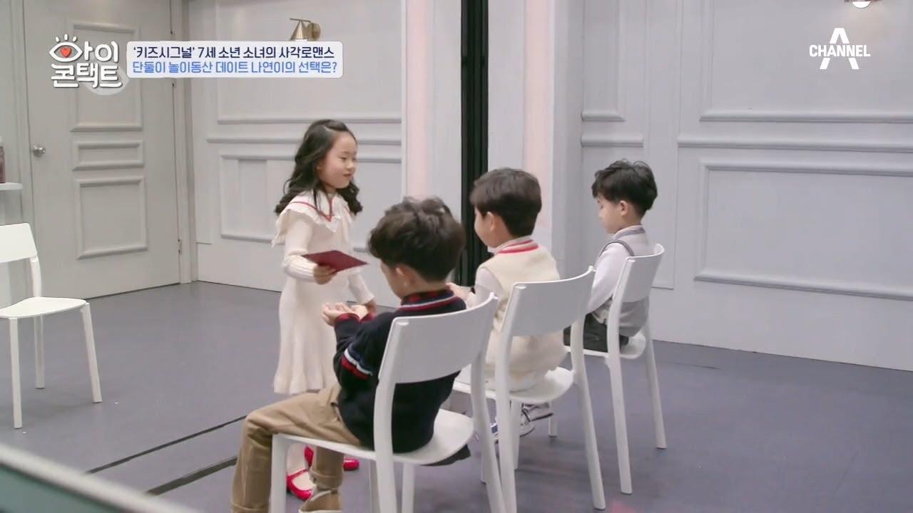 [예능] 아이콘택트 74회_210113_키즈 시그널, 네 아이들의 사랑의 작대기!